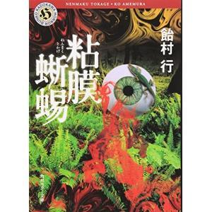 (単品)粘膜蜥蜴_(角川ホラー文庫)|book-station