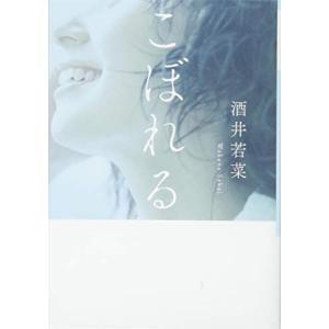 (単品)こぼれる(キノブックス文庫)|book-station