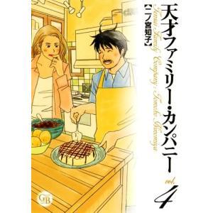 (単品)天才ファミリー・カンパニー_4_(幻冬舎コミックス漫画文庫_に_1-4)|book-station