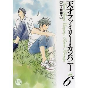 (単品)天才ファミリー・カンパニー_6_(幻冬舎コミックス漫画文庫_に_1-6)|book-station