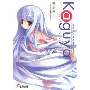 (単品)Kaguya―月のウサギの銀の箱舟_(電撃文庫)|book-station