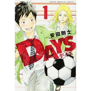 (単品)DAYS(1)_(講談社コミックス)