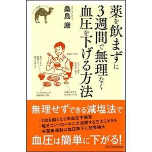 (単品)薬を飲まずに3週間で無理なく血圧を下げる方法_(らくらく健康シリーズ)|book-station