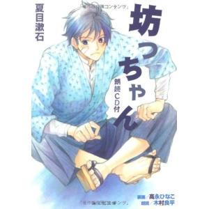 (単品)坊っちゃん_朗読CD付_(海王社文庫)