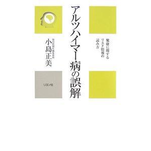 (単品)アルツハイマー病の誤解―健康に関するリスク情報の読み方_(かに心書)|book-station