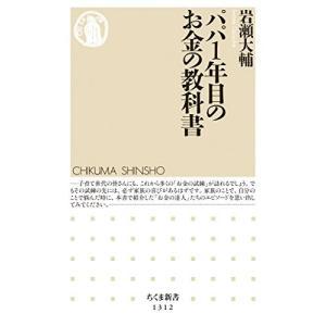 (単品)パパ1年目のお金の教科書_(ちくま新書)