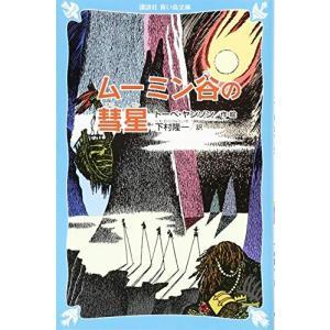 (単品)ムーミン谷の彗星_(新装版)_(講談社青い鳥文庫)|book-station