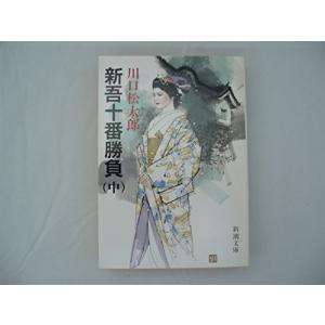 (単品)新吾十番勝負_(中巻)_(新潮文庫)|book-station