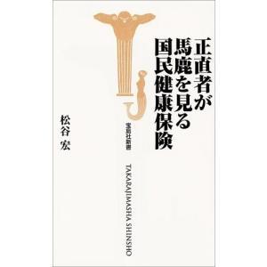 (単品)正直者が馬鹿を見る国民健康保険_(宝島社新書)|book-station