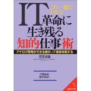 (単品)これ1冊でわかるIT革命に生き残る知的仕事術―アナログ思考ができる者が、IT革命を制する_(...