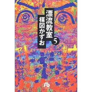 (単品)漂流教室_(5)_(小学館文庫)