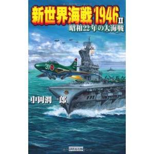 (単品)新世界海戦1946〈2〉_(歴史群像新書)