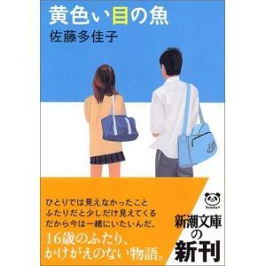黄色い目の魚    / 佐藤多佳子  著 - 新潮社の商品画像|ナビ