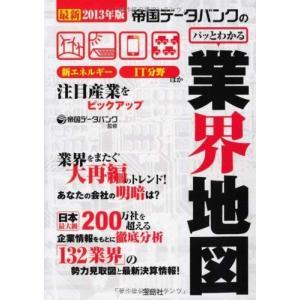 (単品)最新2013年版_帝国データバンクのパッとわかる業界地図_(宝島SUGOI文庫)(宝島社)