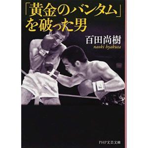 (単品)「黄金のバンタム」を破った男_(PHP文芸文庫)(PHP研究所)|book-station