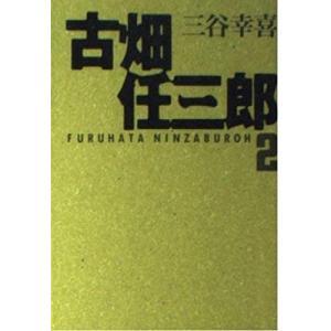 ※ 商品画像はイメージです。  ISBN/JAN/EAN:9784594019648  コンディショ...