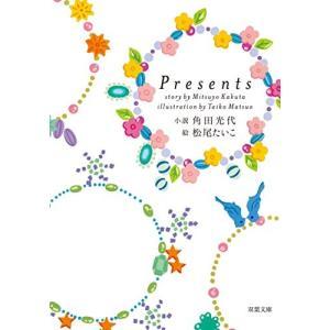 (単品)Presents_(双葉文庫)|book-station