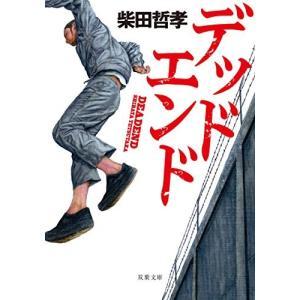 (単品)デッドエンド_(双葉文庫) book-station