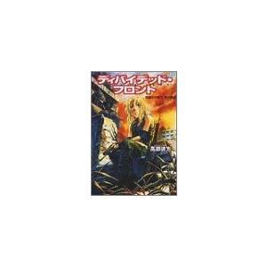 (単品)ディバイデッド・フロント〈2〉僕らが戦う、その理由_(角川スニーカー文庫)|book-station