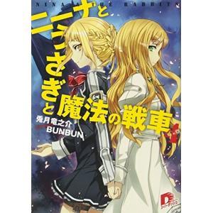 (単品)ニーナとうさぎと魔法の戦車_4_(集英社スーパーダッシュ文庫)|book-station