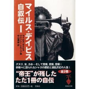 (単品)マイルス・デイビス自叙伝〈1〉_(宝島社文庫)|book-station