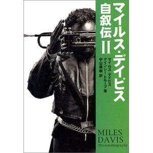 (単品)マイルス・デイビス自叙伝〈2〉_(宝島社文庫)|book-station