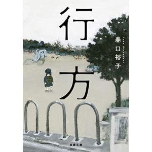 (単品)行方_(双葉文庫)|book-station
