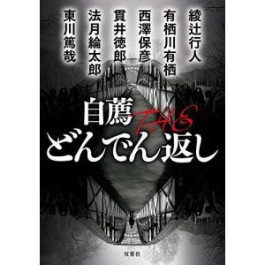 (単品)自薦_THE_どんでん返し_(双葉文庫)|book-station