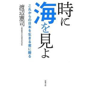 (単品)時に海を見よ_(双葉文庫)|book-station