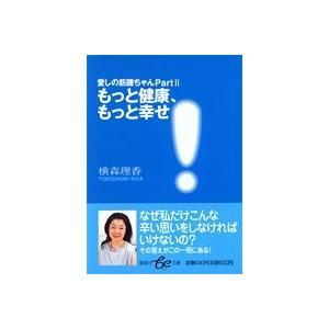 (単品)もっと健康、もっと幸せ!_愛しの筋腫ちゃんPart2_(be文庫)|book-station
