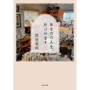 (単品)あなたの人生、片づけます_(双葉文庫)|book-station