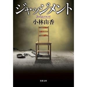 (単品)ジャッジメント_(双葉文庫)|book-station