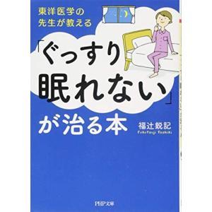 (単品)東洋医学の先生が教える_「ぐっすり眠れない」が治る本_(PHP文庫)