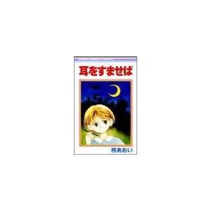 ※ 商品画像はイメージです。  ISBN/JAN/EAN:4088535154  コンディション:可...