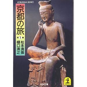 (単品)京都の旅_(第1集)_(光文社文庫)