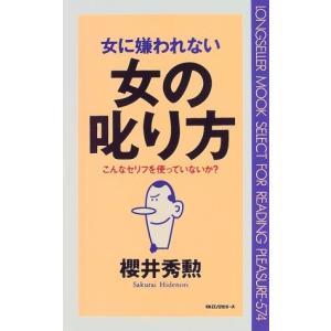 (単品)女に嫌われない女の叱り方_(ムックセレクト)|book-station