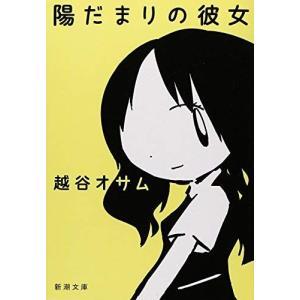 (単品)陽だまりの彼女_(新潮文庫)