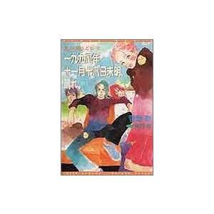 ※ 商品画像はイメージです。  ISBN/JAN/EAN:9784403540196  コンディショ...