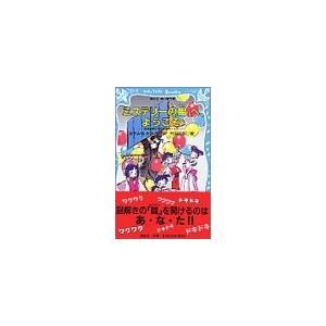 ※ 商品画像はイメージです。  ISBN/JAN/EAN:9784061485976  コンディショ...