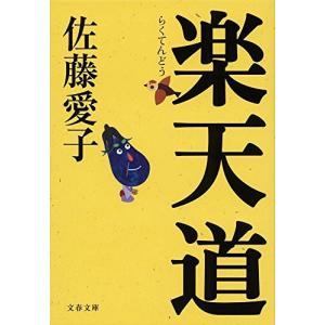(単品)楽天道_(文春文庫)