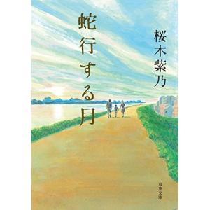(単品)蛇行する月_(双葉文庫)|book-station