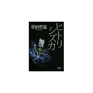 (単品)ヒトリシズカ_(双葉文庫)|book-station