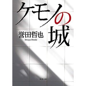 (単品)ケモノの城_(双葉文庫)|book-station