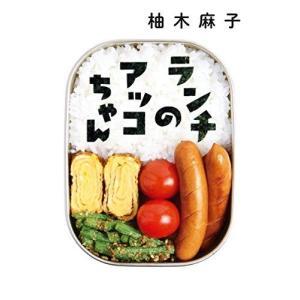 (単品)ランチのアッコちゃん_(双葉文庫)|book-station