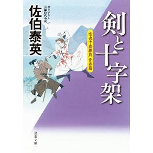 (単品)剣と十字架-空也十番勝負_青春篇_(双葉文庫)|book-station