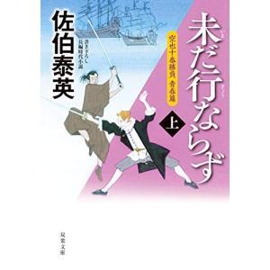 (単品)未だ行ならず(上)-空也十番勝負_青春篇__(双葉文庫)|book-station