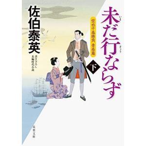 (単品)未だ行ならず(下)-空也十番勝負_青春篇_(双葉文庫)|book-station