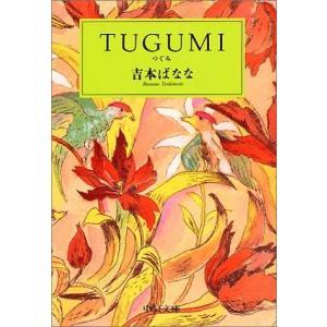 (単品)TUGUMI(つぐみ)_(中公文庫)