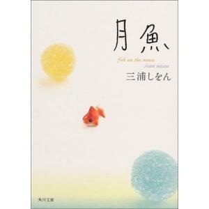 (単品)月魚_(角川文庫)