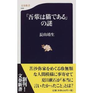 (単品)「吾輩は猫である」の謎_(文春新書)
